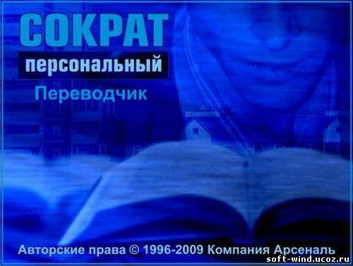 ПЕРЕВОДЧИК СОКРАТ ПЕРСОНАЛЬНЫЙ 5.0 PORTABLE СКАЧАТЬ БЕСПЛАТНО